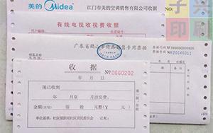 武汉票据印刷