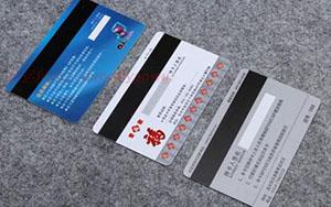 会员卡印刷