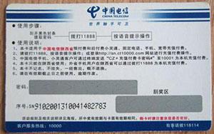 中国电信刮刮卡设计